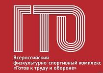 Всероссийский Физкультурно-спортивный комплекс